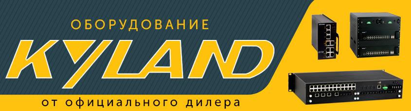 Оборудование Kyland