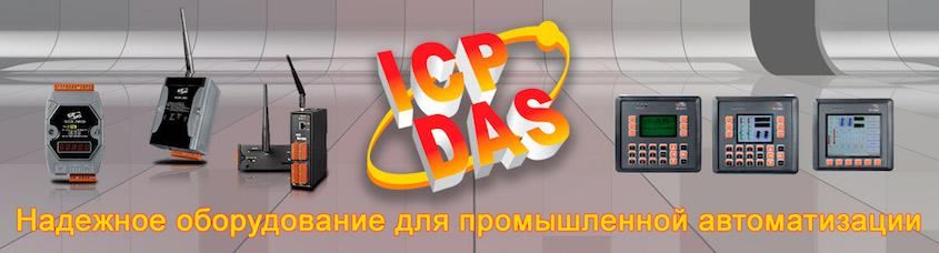 ICP DAS надежное оборудование для промышленной автоматизиции